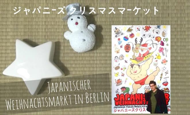 Japanischer Weihnachtsmarkt in Berlin 2015 - Review: Ich stehe vor einem Plakat der Verantaltung. Weihnachtsstern und Schneemann auf Tatami | Nipponinsider