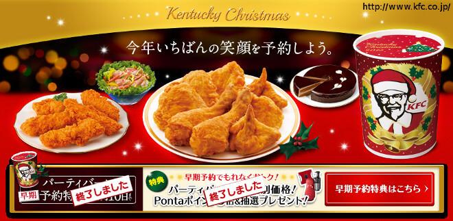 """KFC feiert """"Kentucky Christmas"""""""