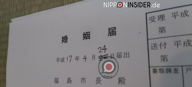 Bild: Heiratsurkunde, 平成17年4月24日 (H17) Hochzeitstag auf Japanisch | Nipponinsider