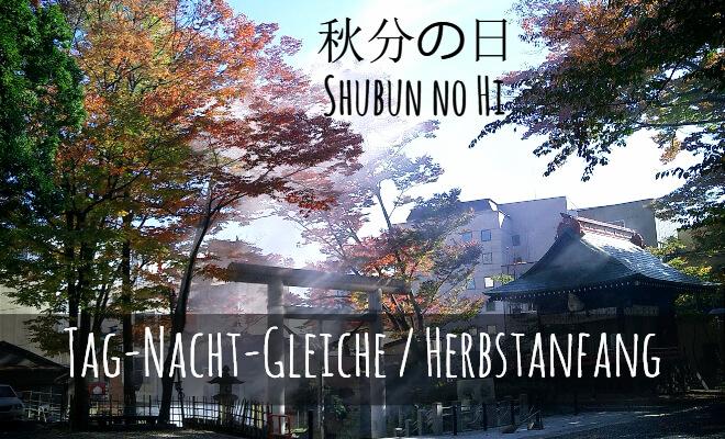 Shubun no Hi - Tag der Ta-nacht-Gleiche in Japan oder Herbstanfang. Bild: Rauch auf einer Tempelanlage mit herbstlicher Atmosphäre | Nipponinsider Japanblog