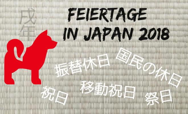 Feiertage in Japan 2018. Jahr des Hundes | Nipponinsider