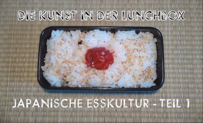 Die Kunst in der Lunchbox: japanische Esskultur Teil 1: Eine Lunchbox mit Reis und einer japanischen sauren Pflaume / Umeboshi | Nipponinsider Japanblog