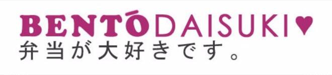 Bento Daisuki Titel | Japanblog Liste auf Nipponinsider