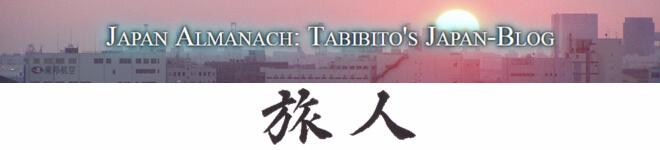 Tabibito's Japan-Blog und Almanach Titel und Logo