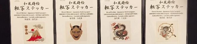 Japanische Schreibwaren / Japan Sticker in vier Motiven | Nipponinsider