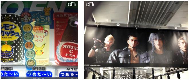 Japanliebe Gastartikel von Eli: pokemon Gemüsesaft und Plakatwerbung