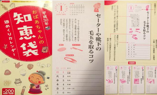 Japanischer Wochenkalender mit Haushaltstipps | Nipponinsider
