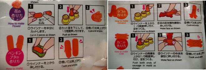 Wurstform Set Anwendungen in Bilder auf Englisch | Nipponinsider