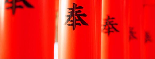 Detailaufnahme von roten Torii in Japan