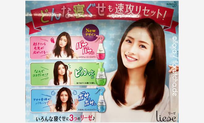Japanisches Werbeplakat für ein Haarpflegeprodukt