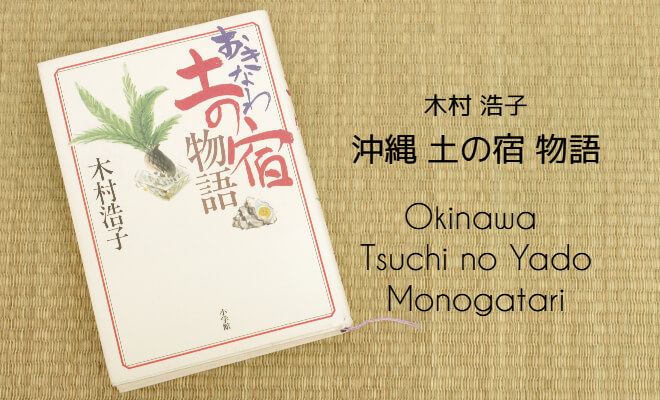Buch auf Tatami: Okinawa Tsuchi no Yado Monogatari, 沖縄 土の宿 物語, 木村 浩子 | Nipponinsider